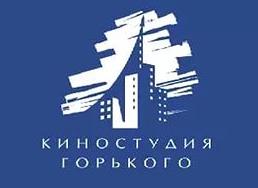 Киностудия Горького