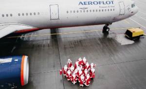 Аэрофлот - Новый год