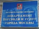 Департамент торговли